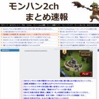 モンハンクロス2chまとめ速報 - MHX攻略